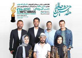 17th Jashne Hafez Persian Series