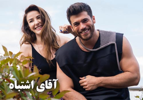 Aghaye Eshtebah Turkish Series