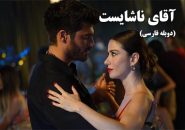 Aghaye Nashayest (Duble Farsi)