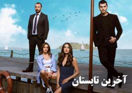 Akharin Tabestan – Part 40