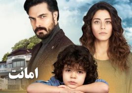 Amanat Turkish Series