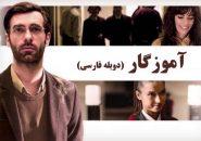 Amoozegar (Duble Farsi)