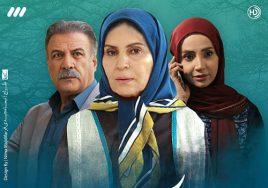 Anam Persian Series