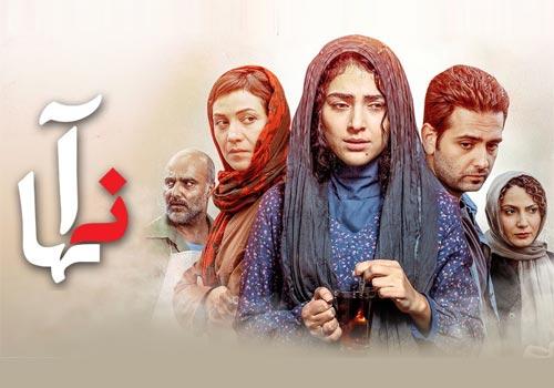 Anha Persian Series