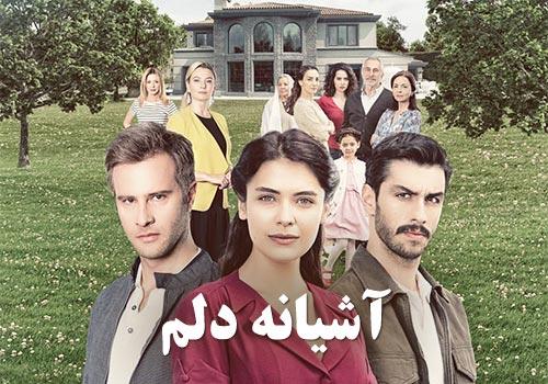 Ashianeh Delam Turkish Series