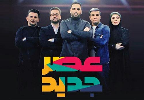 Asre Jadid Persian Series
