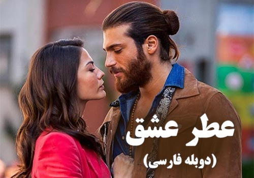 Atre Eshgh Duble Farsi Turkish Series