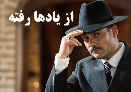 Az Yadha Rafteh Persian Series