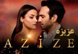 Azizeh Turkish Series
