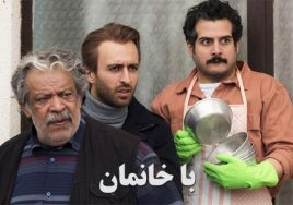 Ba Khaneman Persian Series