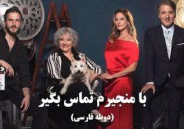 Ba Manageram Tamas Begir Duble Farsi Turkish Series