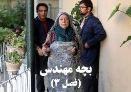 Bache Mohandes Fasle 3 Persian Series