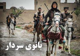 Banooye Sardar – Part 12 (The End)