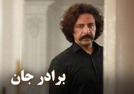 Baradar Jan Persian Series