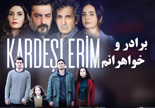 Baradar Va Khaharanam Turkish Series