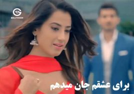 Baraye Eshgham Jan Midaham Doble Farsi Indian Series