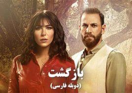 Bazgasht Duble Farsi Arabic Series