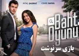 Bazie Sarnevesht Turkish Series