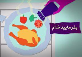 Befarmaeid Sham Australia Persian Series