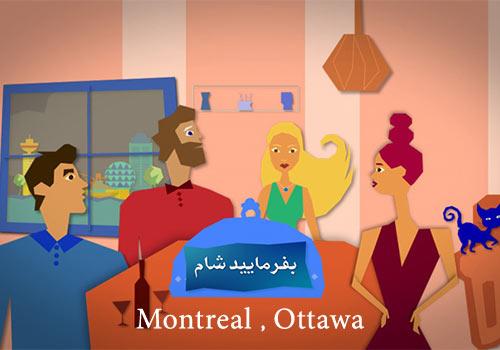 Befarmaeid Sham (Montreal Ottawa)