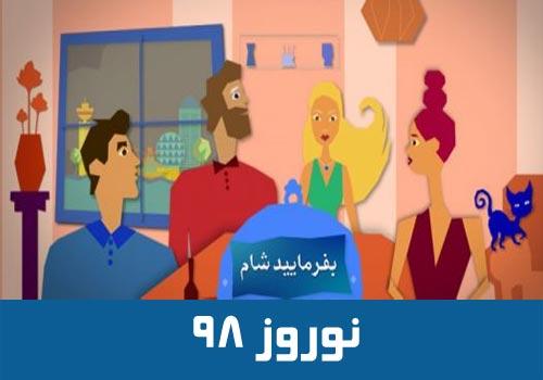 Befarmaeid Sham Norooz 98 Persian Series