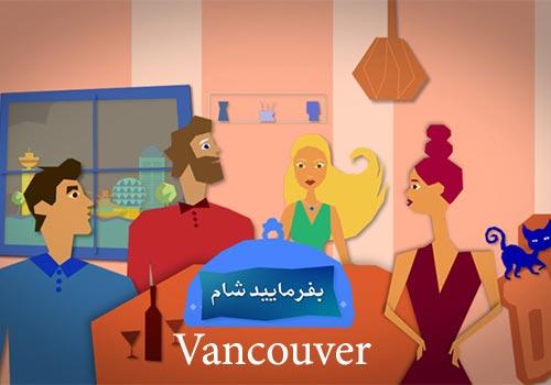 Befarmaeid Sham Vancouver Persian Series