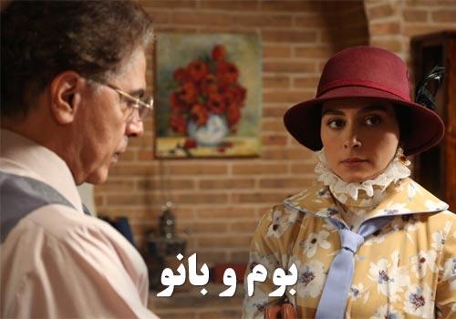 Boom Va Banoo Persian Series