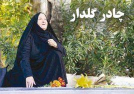 Chadore Goldar Persian Series