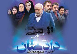 Dadestan – Part 16 (The End)