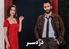Dardesar Turkish Series
