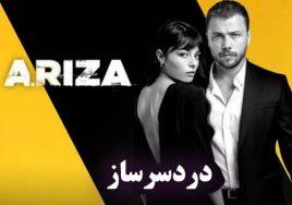 Dardesarsaz Turkish Series