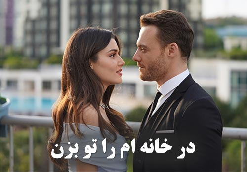 Dare Khaneam Ra To Bezan Turkish Series
