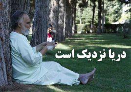 Darya Nazdik Ast Persian Series