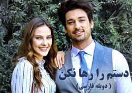 Dastam Ra Raha Nakon Doble Farsi Turkish Series