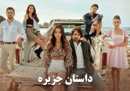 Dastane Jazireh Turkish Series