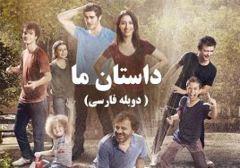 Dastane Ma Doble Farsi Turkish Series
