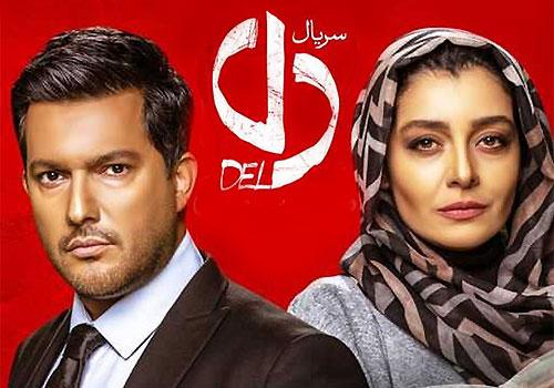 Del Persian Series