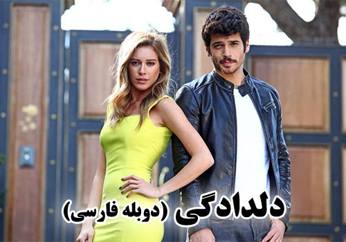 Deldadegi Doble Farsi Turkish Series