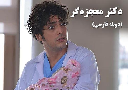Doctore Mojezeh Gar (Duble Farsi)