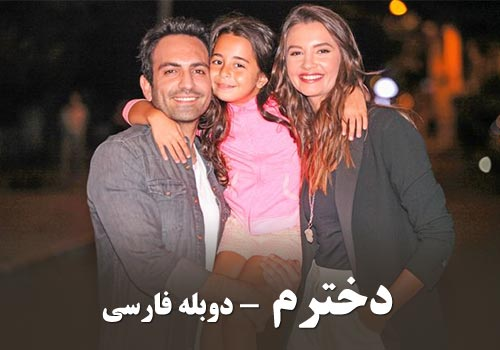 Dokhtaram Doble Farsi Turkish Series