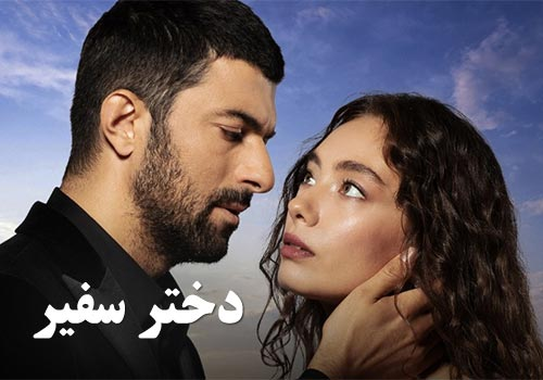 Dokhtare Safir Turkish Series