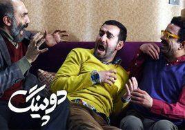 Doping Persian Series
