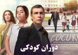 Dorane Koodaki Turkish Series