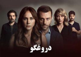 Doroghgoo Turkish Series