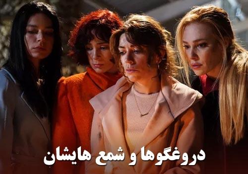 Doroghgooha Va Sham Hayeshan Turkish Series