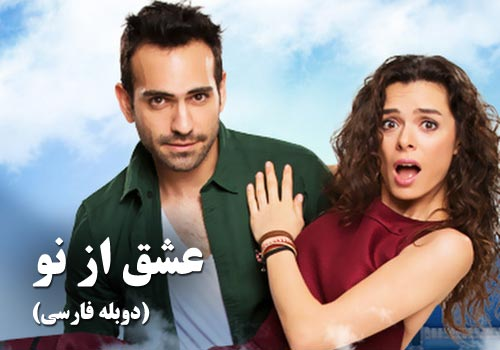 Eshgh Az No Duble Farsi Turkish Series