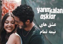 Eshgh Haye Nime Tamam Turkish Series