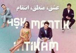 Eshgh Mantegh Entegham Turkish Series