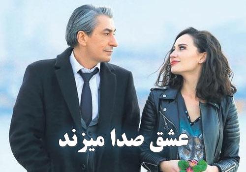 Eshgh Seda Mizanad