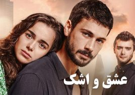 Eshgh va Ashk – Part 80 (The End)